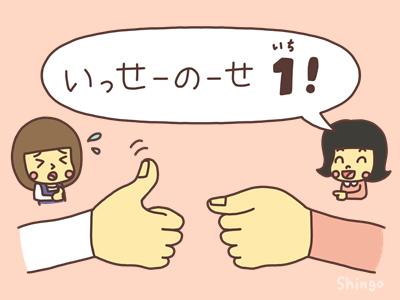 いっせーのーせ1