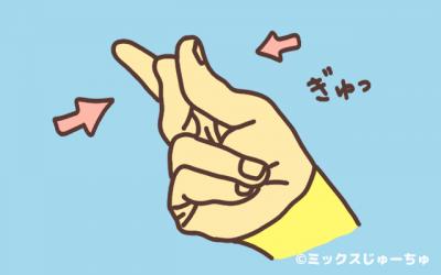 指パッチン1