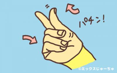 指パッチン2