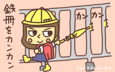 鉄柵を傘でカンカン