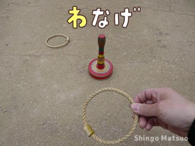 輪投げの遊び方
