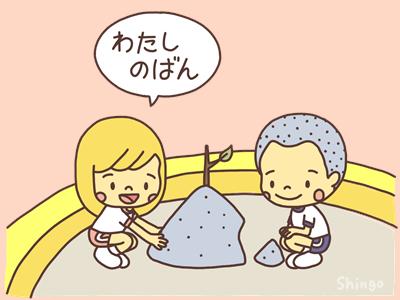 山から砂を取る子どものイラスト
