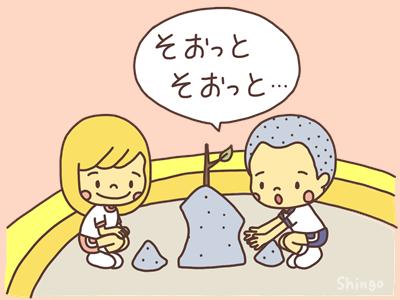 慎重に砂を取る子どものイラスト