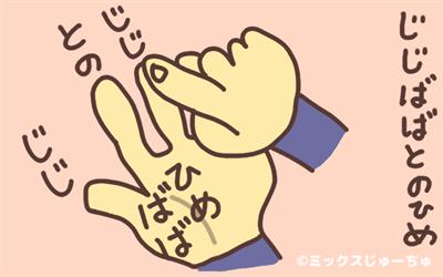 じじばばとのひめ13-R