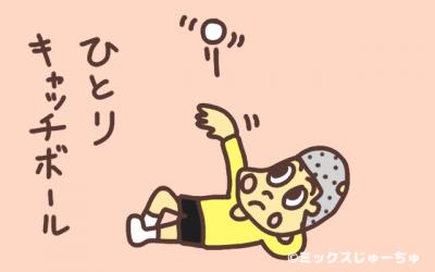 一人キャッチボール