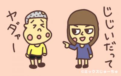 じじばばとのひめヤタコ編2