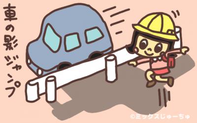 自動車の影をよける遊び
