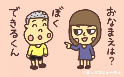 じじばばとのひめヤタコ編1