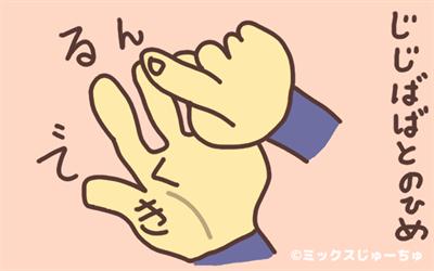 じじばばとのひめ06-R