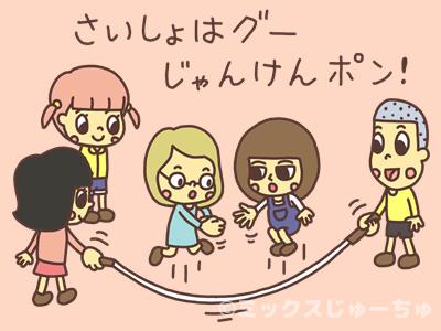 大繩を跳びながらジャンケンをする子どものイラスト