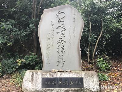 りゃんせの石碑