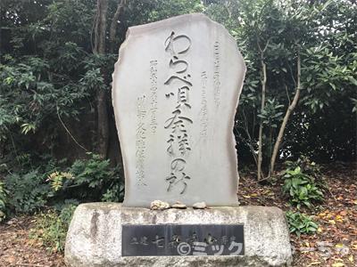 通りゃんせの石碑