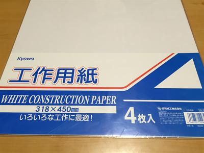 厚紙工作用紙