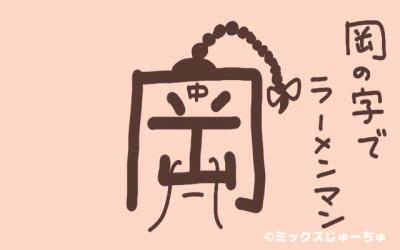 岡の字でラーメンマン2