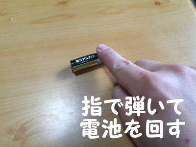 電池を指で弾いて回すタイトル