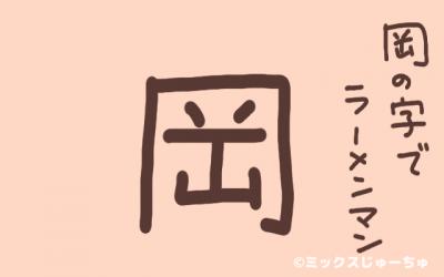 岡の字でラーメンマン1