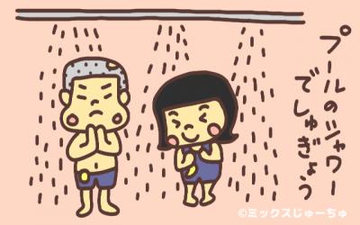 プールのシャワーで修行