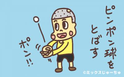 ピンポン球を飛ばす