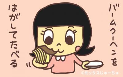 バームクーヘンを剥がして食べる
