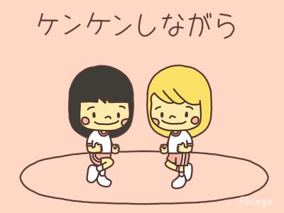 ケンケン相撲の遊び方
