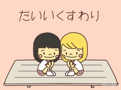 座り相撲の遊び方