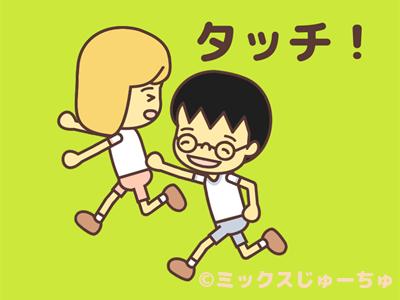鬼にタッチされる子のイラスト
