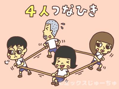 4人綱引き