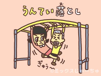 雲梯(うんてい)落とし