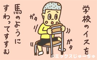 学校の椅子を乗馬のように座る