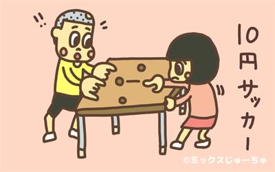 10円サッカー01