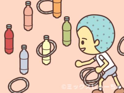 ペットボトル輪投げの遊び方