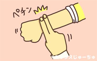 しっぺ05-R