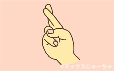 エンガチョ02-R