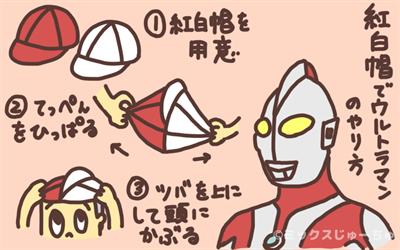 紅白帽でウルトラマン01-R