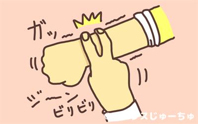 しっぺ07-R