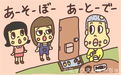 〇〇くーんあそーぼー♪-R
