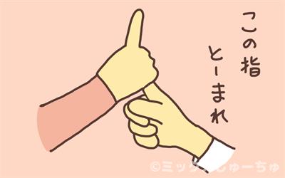 〇〇する人この指と~まれ02-R