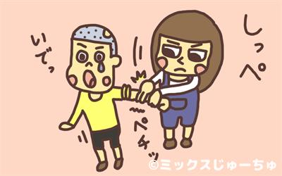 しっぺ01-R
