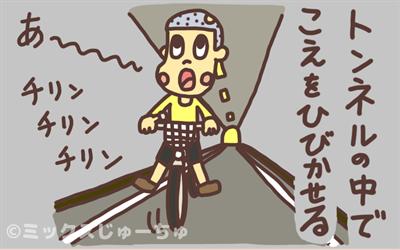 トンネルで自転車に乗りながら大声を出す