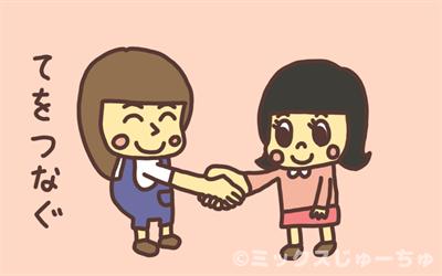手を繋ぐ子ども
