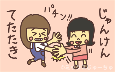 ジャンケン手叩き01-r