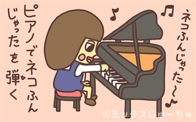 ピアノで猫踏んじゃった