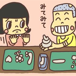粘土遊びでウンチを作る