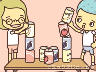 空き缶を積みゲームの遊び方