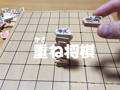 重ね将棋のルール