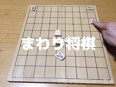 回り将棋のルール