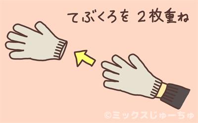 手袋を2枚重ね