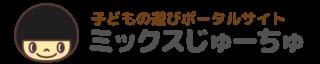 ミックスじゅーちゅ 子どもの遊びデータベース