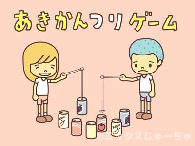 空き缶釣りゲーム