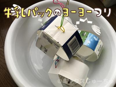 牛乳パックのヨーヨー釣り